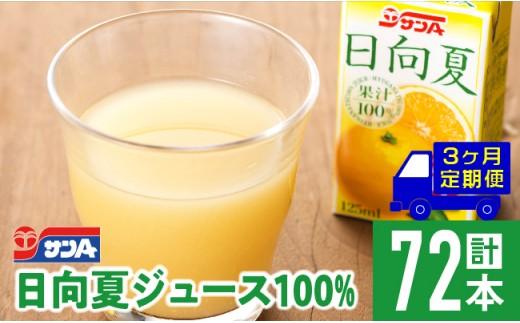 H3023-1『サンA日向夏ジュース100%』3ヶ月定期便