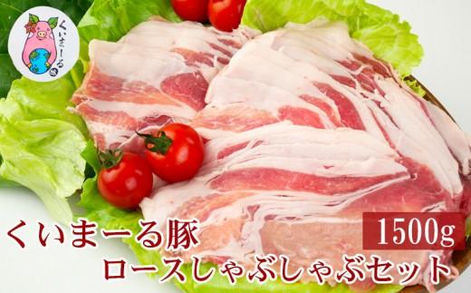 くいまーる豚ロースしゃぶしゃぶセット(合計1.5kg)