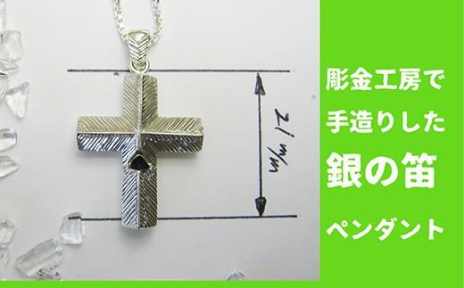 【060-005】【地震!?】銀の笛 クロスペンダント(ちいさめ) チェーン付きシルバー 手彫り 和彫り