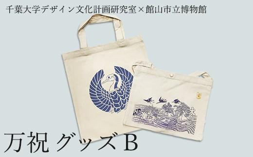 【010-072】千葉大×館山市立博物館コラボ「万祝グッズ」セットB