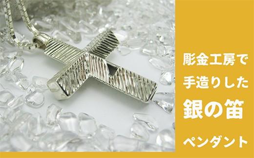 【060-004】【地震!?】銀の笛 クロスペンダント(大きめ)チェーン付き シルバー 手彫り 和彫り