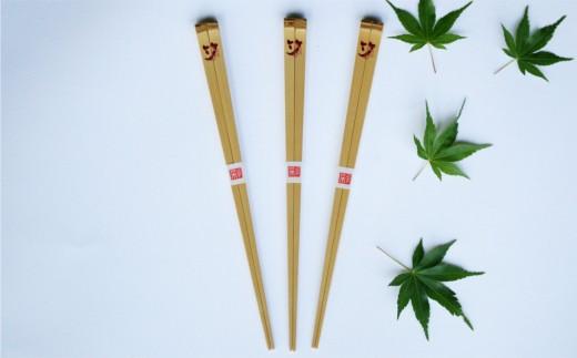 滑りにくくしっかり掴める竹のお箸(3膳)≪晒(さらし)色≫