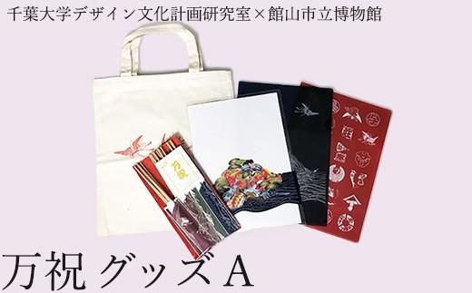 【010-071】千葉大×館山市立博物館コラボ「万祝グッズ」セットA
