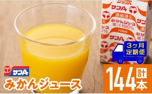 H3022-1『サンAみかんジュース』3ヶ月定期便