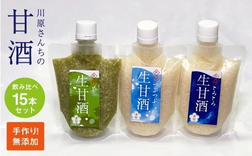 BBN003 【手作り!無添加】川原さんちの甘酒 飲み比べ15本セット