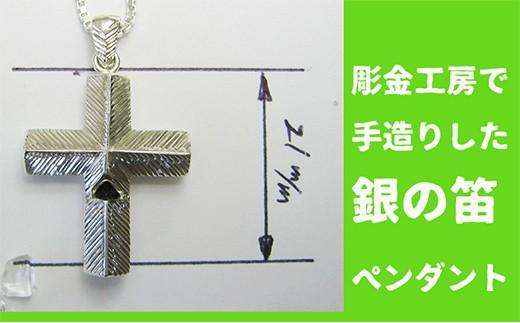 元カーデザイナーの彫金師が考え抜いた構造の、クロスの笛
