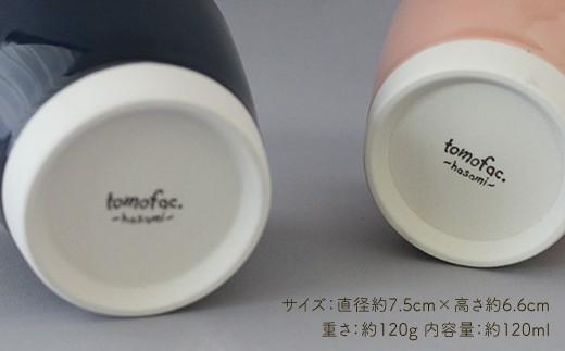 VA38 【波佐見焼】シャイニーカラー カップ 6個セット【陶芸ゆたか】-4