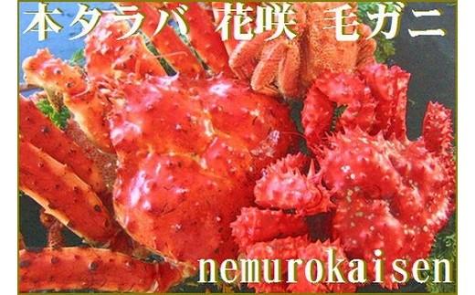 CD-57004 本タラバガニ・花咲ガニ・毛ガニの三種のカニセット