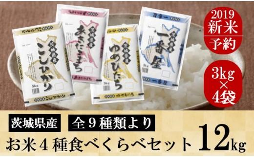 D1141 【令和元年産】茨城県のお米4種食べ比べ12kgセット(3kg×4袋)
