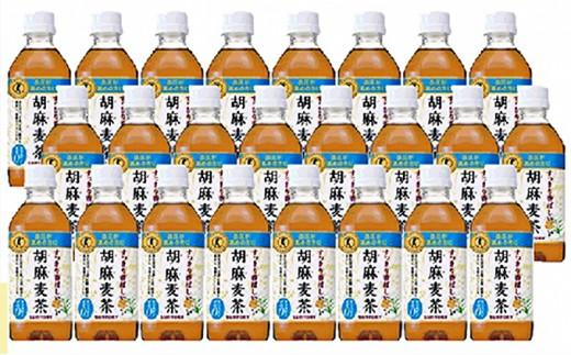 [№5820-0236]サントリー 胡麻麦茶(特定保健用食品)350ml×24本