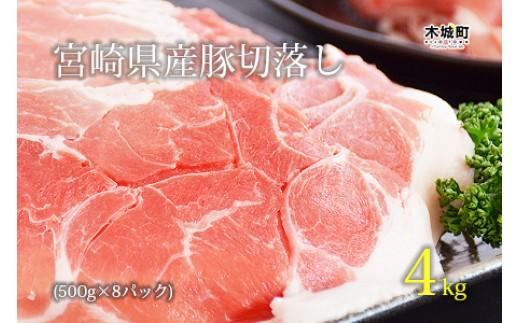 e209_sn <宮崎県産豚切落し4kg(500g×8パック)>2020年2月末迄に順次出荷