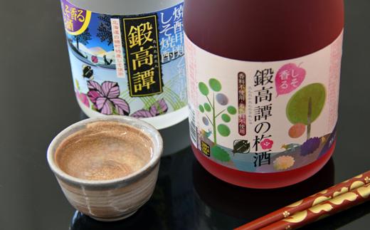 鍛高譚(たんたかたん)・鍛高譚の梅酒[720ml]【8本セット】【白糠町】