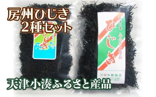 (5)-3 房州ひじき2種セット
