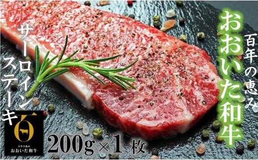 おおいた和牛サーロインステーキ200g×1