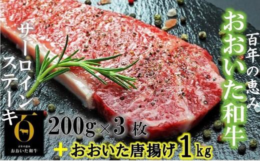 おおいた和牛サーロイン200g×3+鶏唐揚げ1kg