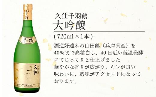 久住千羽鶴大吟醸&純米吟醸 飲み比べセット 2本 各720ml