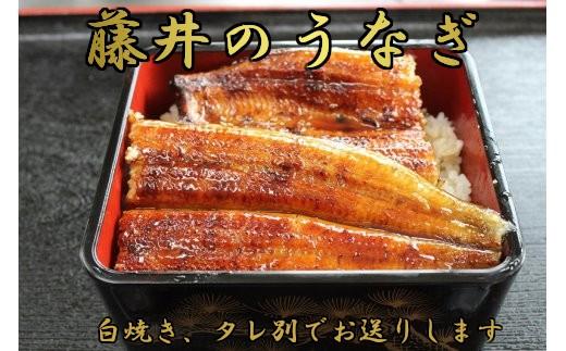 C702 鰻の老舗 千葉県いすみ市 藤井のうなぎ  5尾