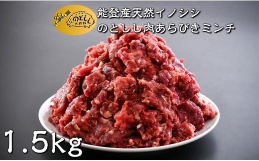 [B021] のとしし(イノシシ)肉あらびきミンチ 1.5kg