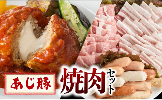 H020211【新】あじ豚焼肉バラエティセット2019年11月発送分