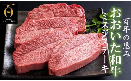 おおいた和牛ミスジステーキ400g/100g×4枚