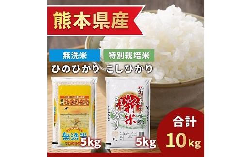 熊本県産 無洗米ひのひかり5㎏・特別栽培米こしひかり5㎏ 合計10㎏!