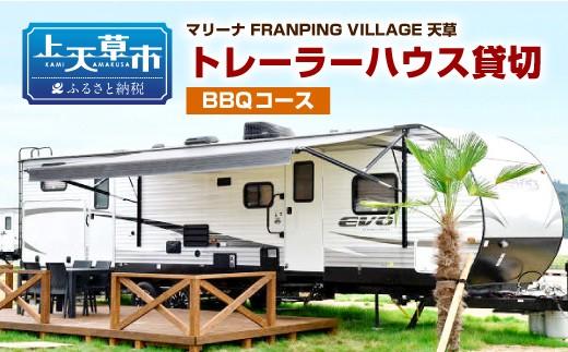 「マリーナ FRANPING VILLAGE 天草」トレーラーハウス貸切(BBQコース)