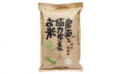 特別栽培米 農薬を極力おさえたお米 2kg