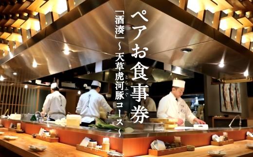 「酒湊」特別ディナー「上天草特選 天草虎河豚コース」ペアお食事券(2名1組)