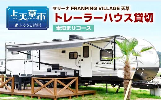 「マリーナ FRANPING VILLAGE 天草」トレーラーハウス貸切(素泊まりコース)