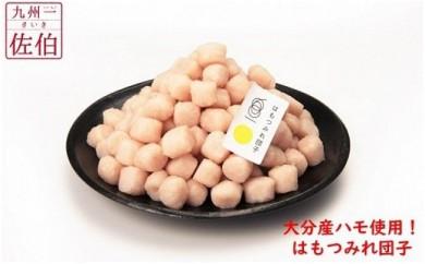 大分産ハモ使用!はもつみれ団子1kg