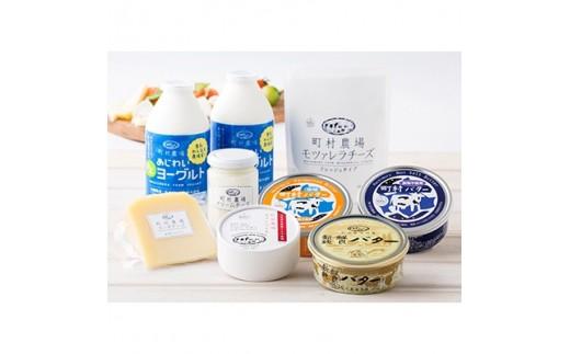 町村農場3種のバターとチーズ・ヨーグルトセット【1078345】