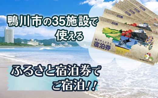 鴨川市内 35の施設でご利用可能な宿泊券 9枚(9万円相当)