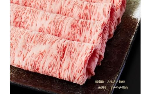 米沢牛は、本町を含む置賜地域の生産された生後月例32ヶ月以上の黒毛和種の未経産雌牛で、外観・肉質・資質など厳しい条件があります。
