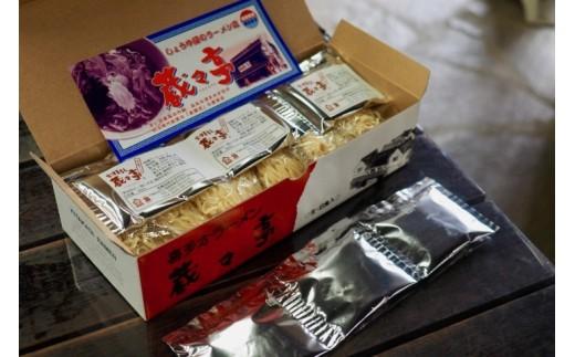 蔵々亭喜多方ラーメン6食セット 麺120g×6袋、醤油・味噌スープ(各小袋3袋)