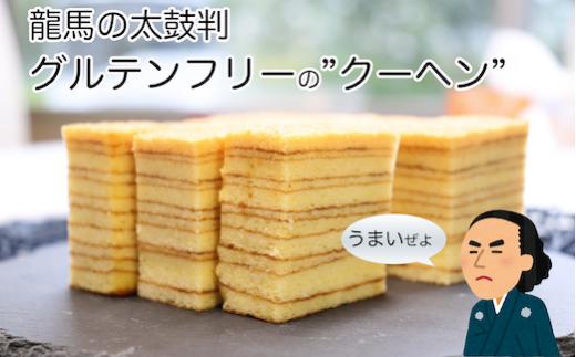 Bmu-29【龍馬の太鼓判】四万十育ちの美味しい「仁井田米」の米粉で作ったグルテンフリーのクーヘン