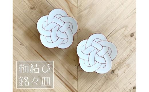 【地場】う-504 梅結び銘々皿2枚セット