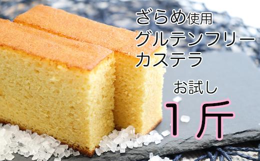 Bmu-18【龍馬の太鼓判】長崎で竜馬が愛したカステラ。四万十の米粉で作ったプレーン味のカステラ
