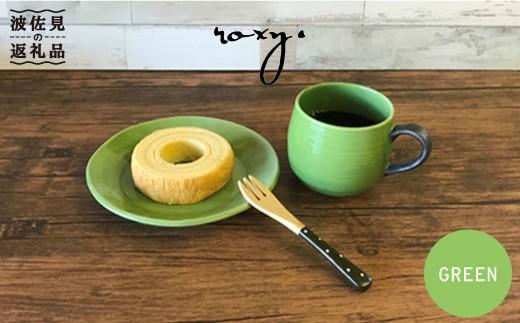 SB14 【波佐見焼】cocoaグリーン マグカップ&プレートセット【ROXY】-1
