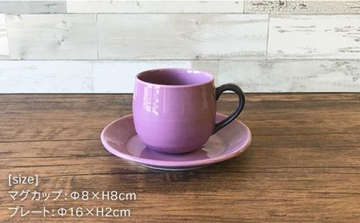 SB13 【波佐見焼】cocoaパープル マグカップ&プレートセット【ROXY】-2