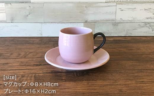 SB22 【波佐見焼】cocoaマットピンク マグカップ&プレートセット【ROXY】-2