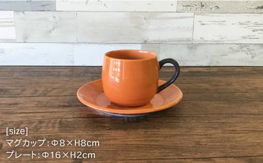 SB18 【波佐見焼】cocoaオレンジ マグカップ&プレートセット【ROXY】-2