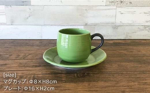 SB14 【波佐見焼】cocoaグリーン マグカップ&プレートセット【ROXY】-2