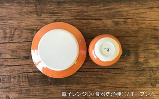 SB18 【波佐見焼】cocoaオレンジ マグカップ&プレートセット【ROXY】-3