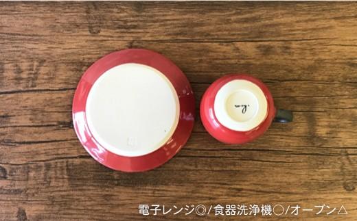 SB17 【波佐見焼】cocoaレッド マグカップ&プレートセット【ROXY】-3