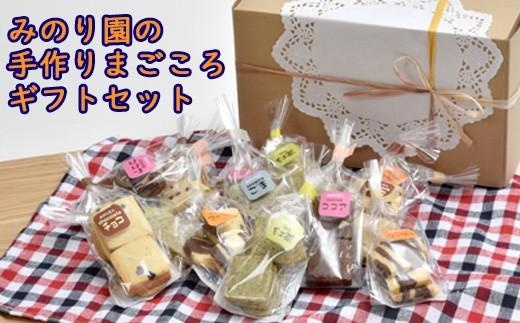 手作りまごころ菓子ギフト(クッキー13袋 合計78枚)