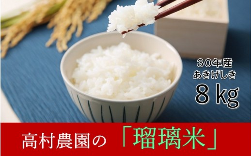 H30年産 瑠璃米8kg