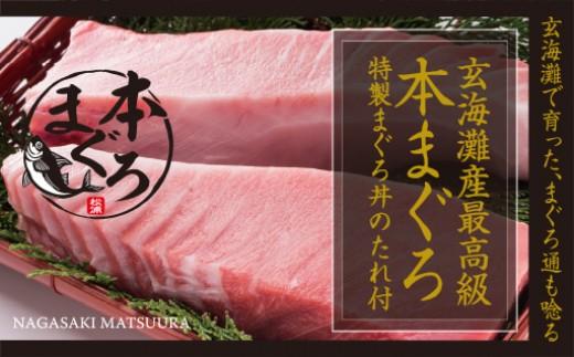 【E0-003】玄海灘産最高級本まぐろまぐろ丼のたれ付き(1kg)