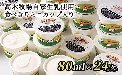 [010-M01]十勝もーもースイーツ 牛乳そのまんまアイス<80ml×24ヶ>