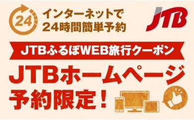 【日光市】JTBふるぽWEB旅行クーポン(30,000点分)