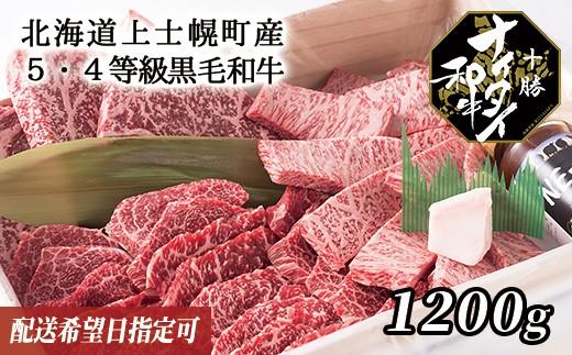 [070-N01]十勝ナイタイ和牛 ステーキと焼肉の玉手箱<計1200g> ◇配送希望日指定可